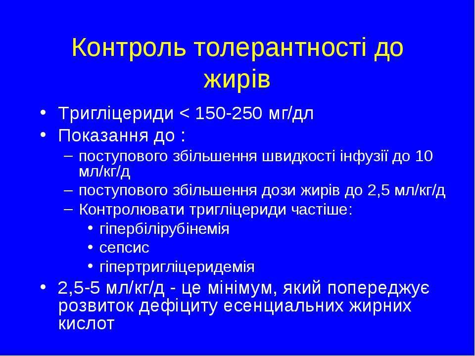 Контроль толерантності до жирів Tригліцериди < 150-250 мг/дл Показання до : п...