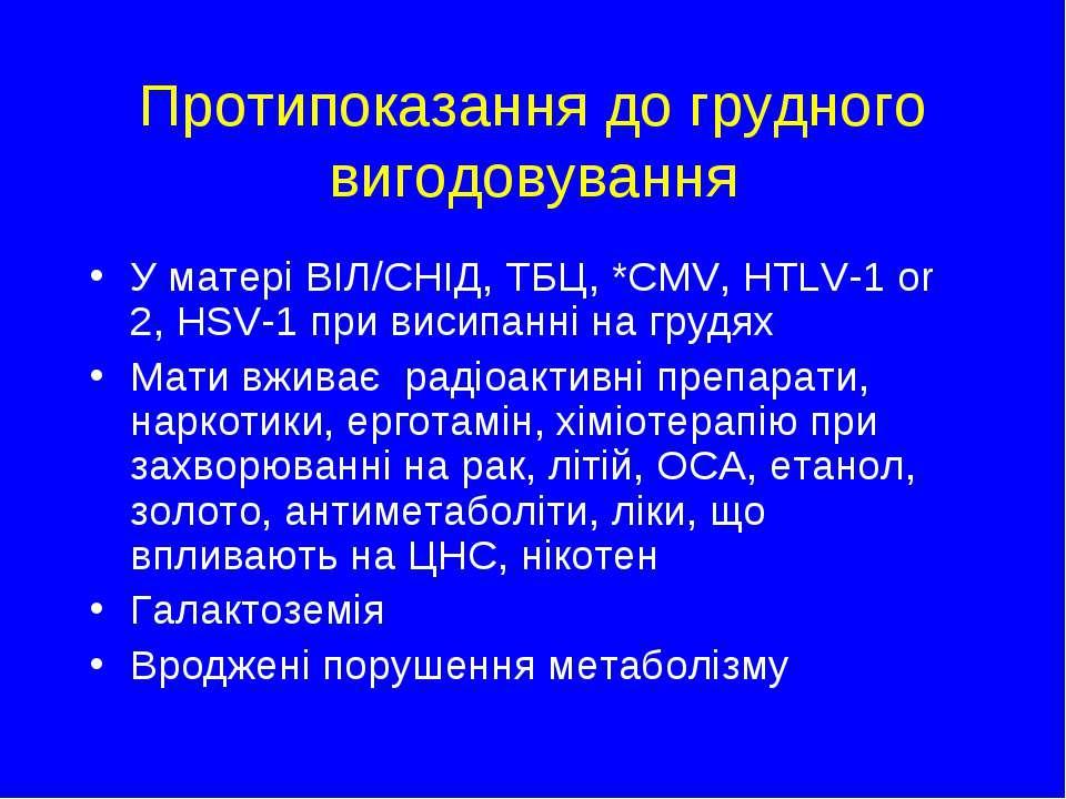 Протипоказання до грудного вигодовування У матері ВІЛ/СНІД, ТБЦ, *CMV, HTLV-1...