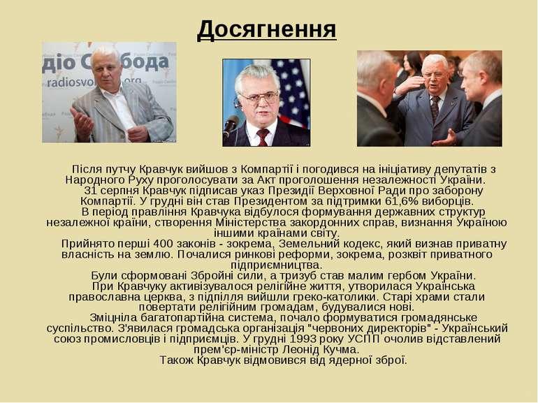 Досягнення Після путчу Кравчук вийшов з Компартії і погодився на ініціати...