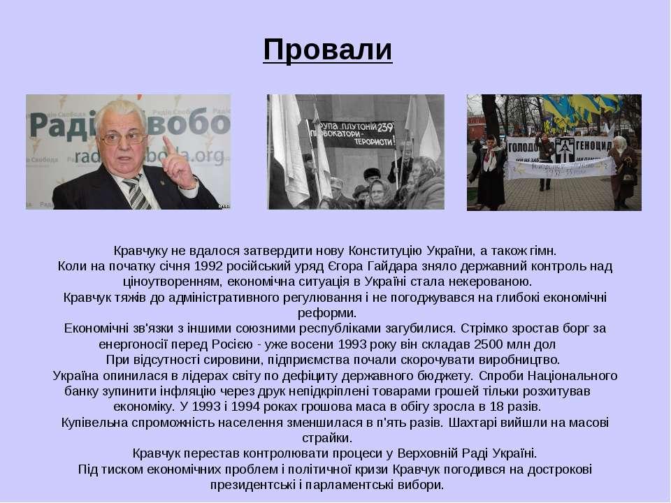Провали Кравчуку не вдалося затвердити нову Конституцію України, а також ...