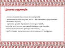 - голови обласних державних адміністрацій; - представники міністерств, посли ...