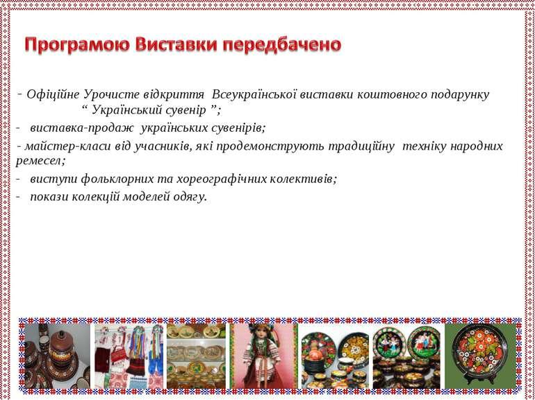 """- Офіційне Урочисте відкриття Всеукраїнської виставки коштовного подарунку """" ..."""