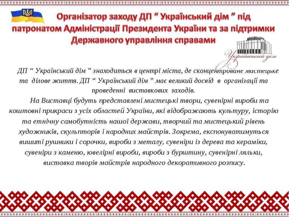 """ДП """" Український дім """" знаходиться в центрі міста, де сконцентроване мистецьк..."""