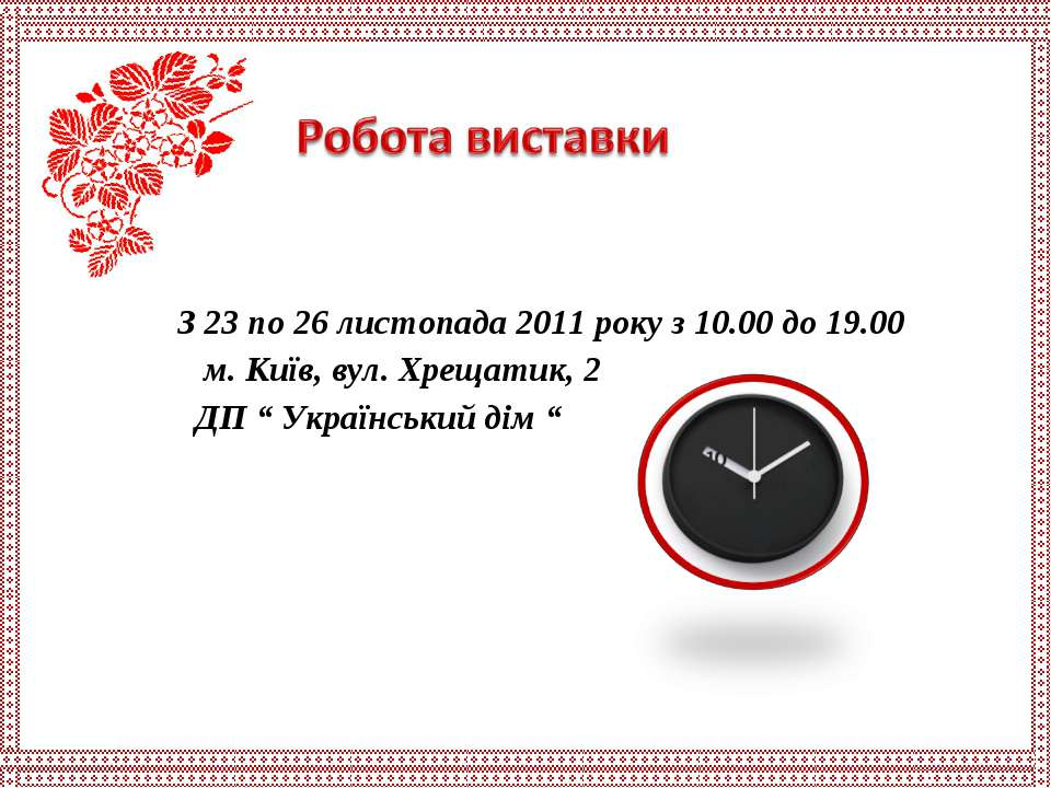 З 23 по 26 листопада 2011 року з 10.00 до 19.00 м. Київ, вул. Хрещатик, 2 ДП ...