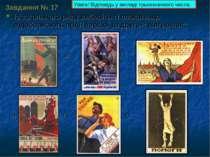 Завдання № 17 Із загального ряду виберіть ті плакати,що відображають події пе...