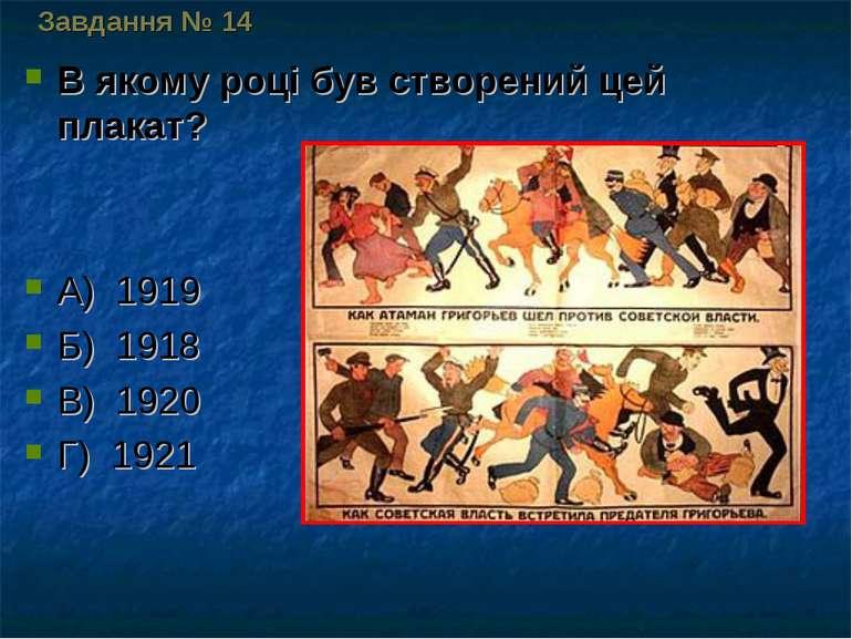 Завдання № 14 В якому році був створений цей плакат? А) 1919 Б) 1918 В) 1920 ...