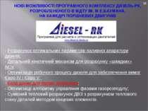 НОВІ МОЖЛИВОСТІ ПРОГРАМНОГО КОМПЛЕКСУ ДИЗЕЛЬ-РК, РОЗРОБЛЕНЕНОГО В МДТУ ІМ. М....