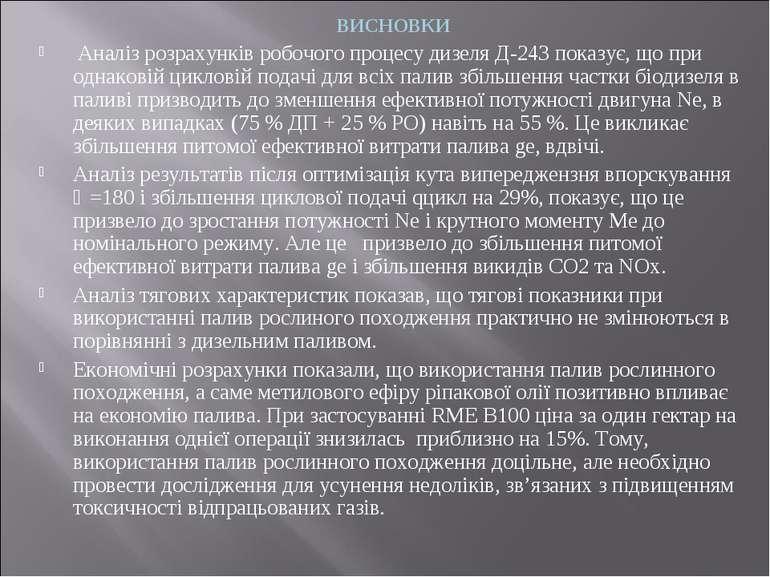 ВИСНОВКИ Aнaліз розрахунків робочого процесу дизеля Д-243 покaзує, що при од...