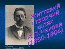 А.П.Чехов Москва, травень 1901 р.