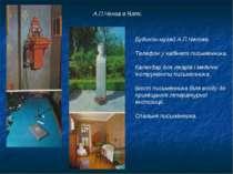 А.П.Чехов в Ялті. Будинок-музей А.П.Чехова. Телефон у кабінеті письменника. К...