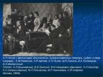 А.П.Чехов с артистами Московского Художественного театра. Сидят (слева направ...