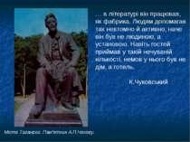 Місто Таганрог. Пам'ятник А.П.Чехову. … в літературі він працював, як фабрика...