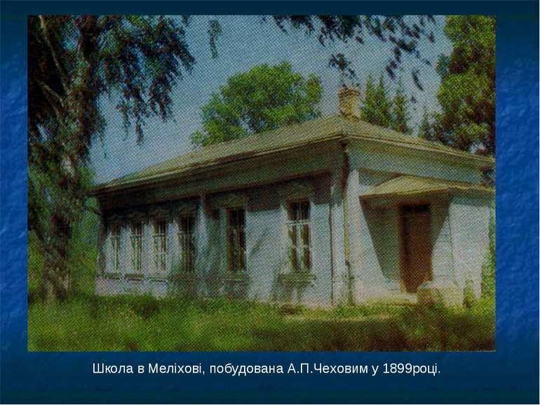 Школа в Меліхові, побудована А.П.Чеховим у 1899році.