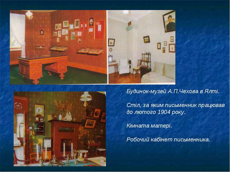 Будинок-музей А.П.Чехова в Ялті. Стіл, за яким письменник працював до лютого ...