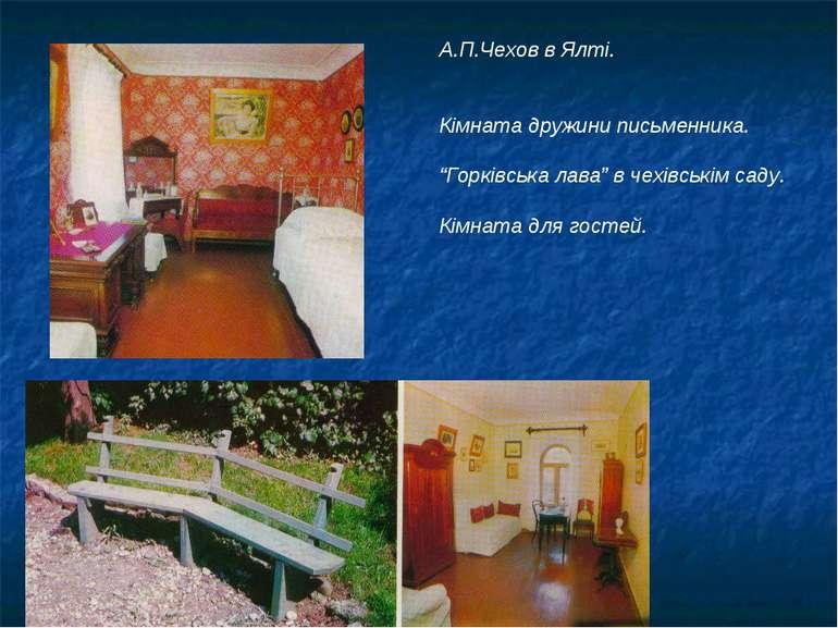 """А.П.Чехов в Ялті. Кімната дружини письменника. """"Горківська лава"""" в чехівськім..."""