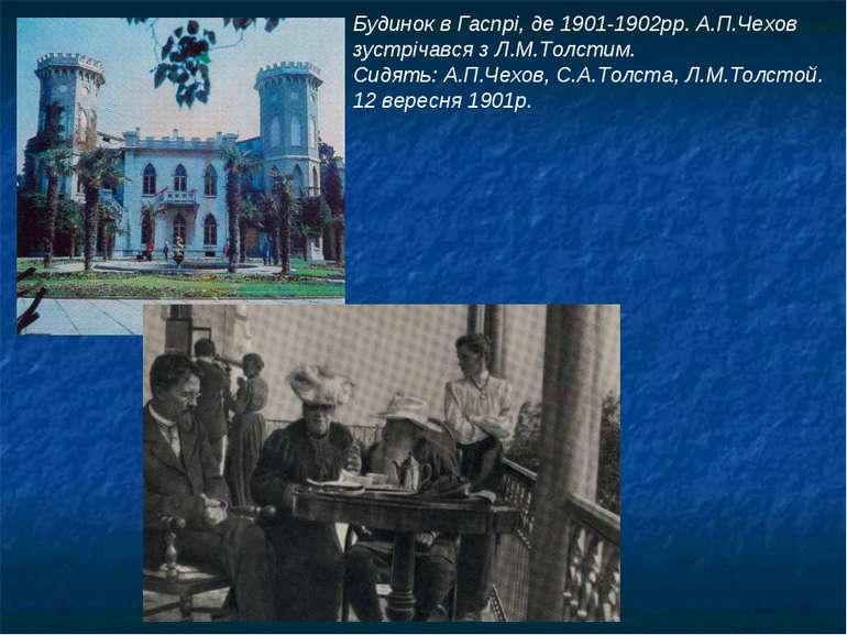 Будинок в Гаспрі, де 1901-1902рр. А.П.Чехов зустрічався з Л.М.Толстим. Сидять...