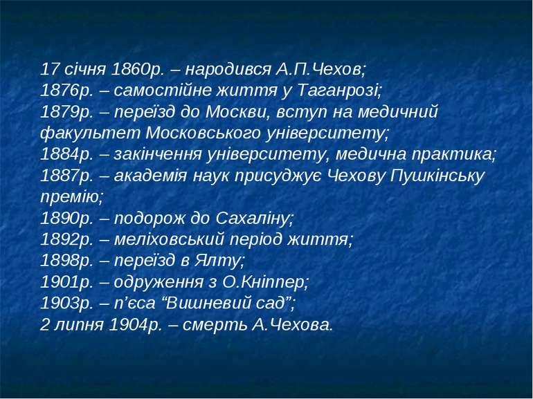 17 січня 1860р. – народився А.П.Чехов; 1876р. – самостійне життя у Таганрозі;...