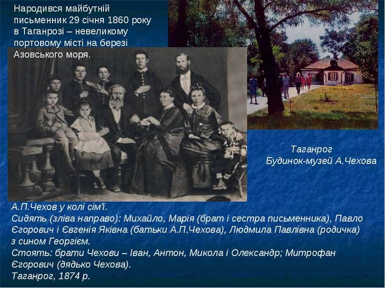 Народився майбутній письменник 29 січня 1860 року в Таганрозі – невеликому по...