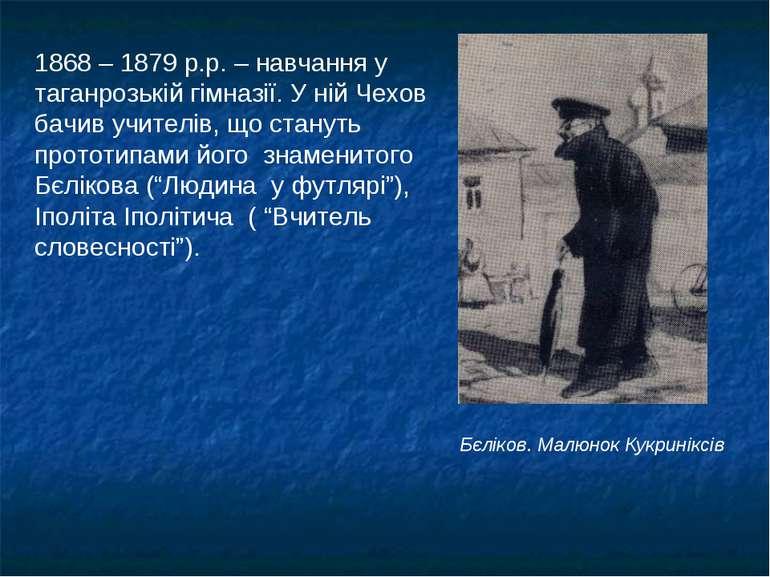 1868 – 1879 р.р. – навчання у таганрозькій гімназії. У ній Чехов бачив учител...