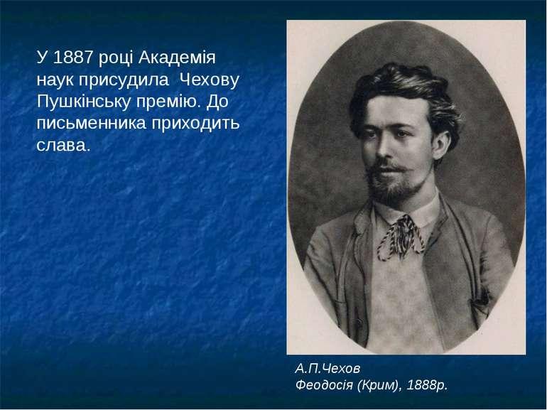 У 1887 році Академія наук присудила Чехову Пушкінську премію. До письменника ...