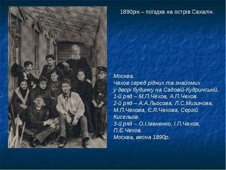1890рік – поїздка на острів Сахалін. Москва. Чехов серед рідних та знайомих у...