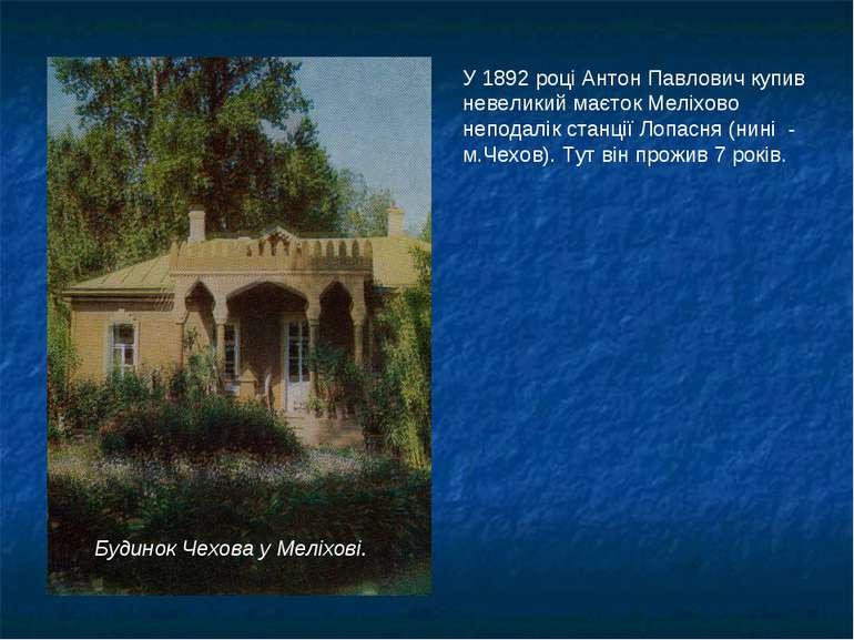 У 1892 році Антон Павлович купив невеликий маєток Меліхово неподалік станції ...