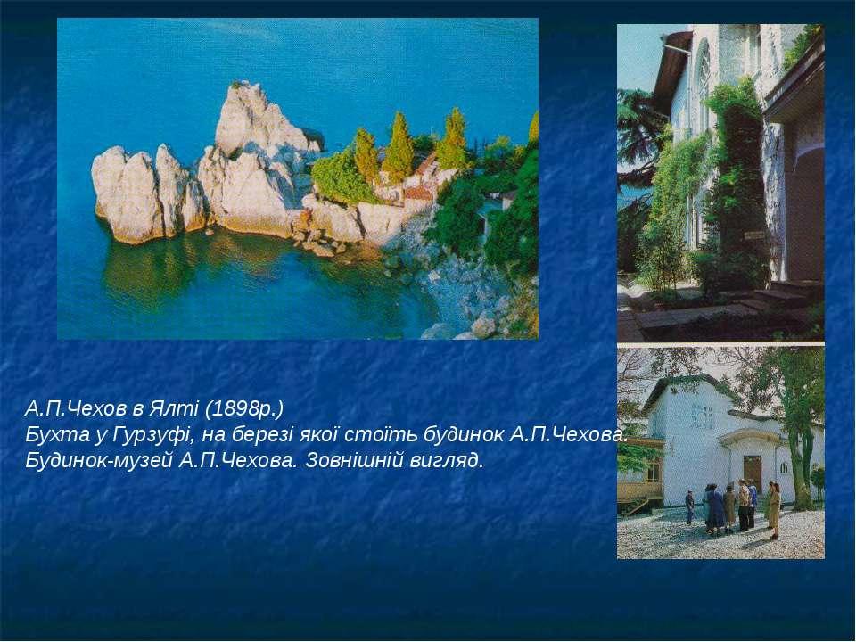 А.П.Чехов в Ялті (1898р.) Бухта у Гурзуфі, на березі якої стоїть будинок А.П....