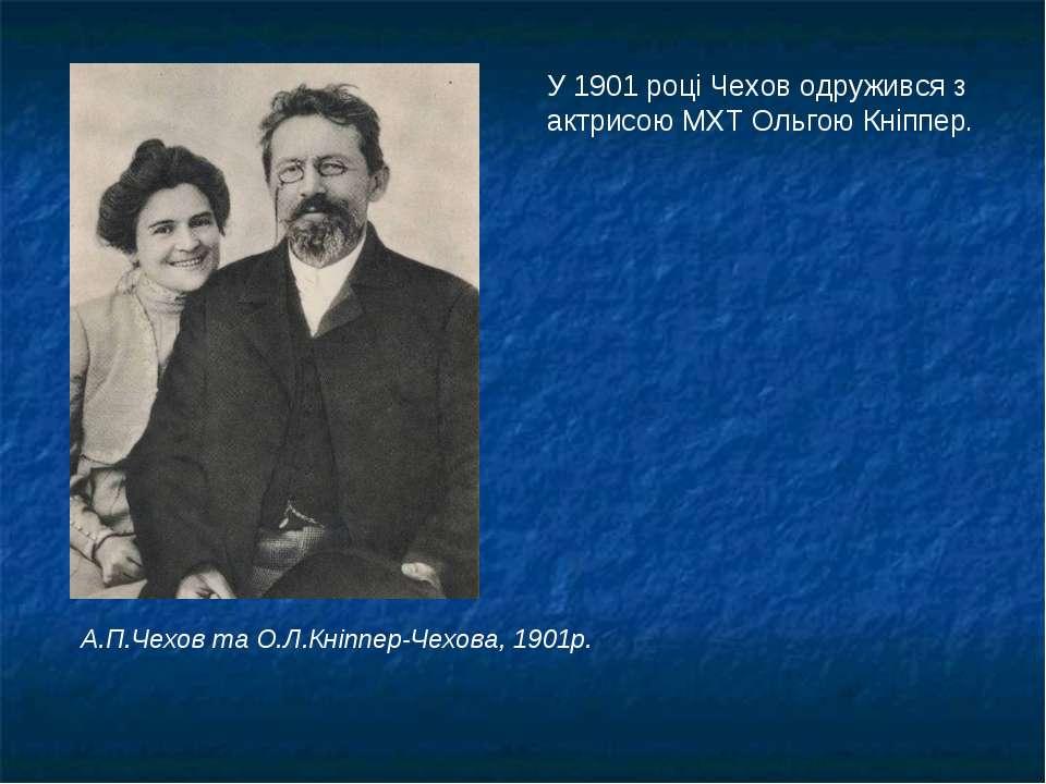 У 1901 році Чехов одружився з актрисою МХТ Ольгою Кніппер. А.П.Чехов та О.Л.К...