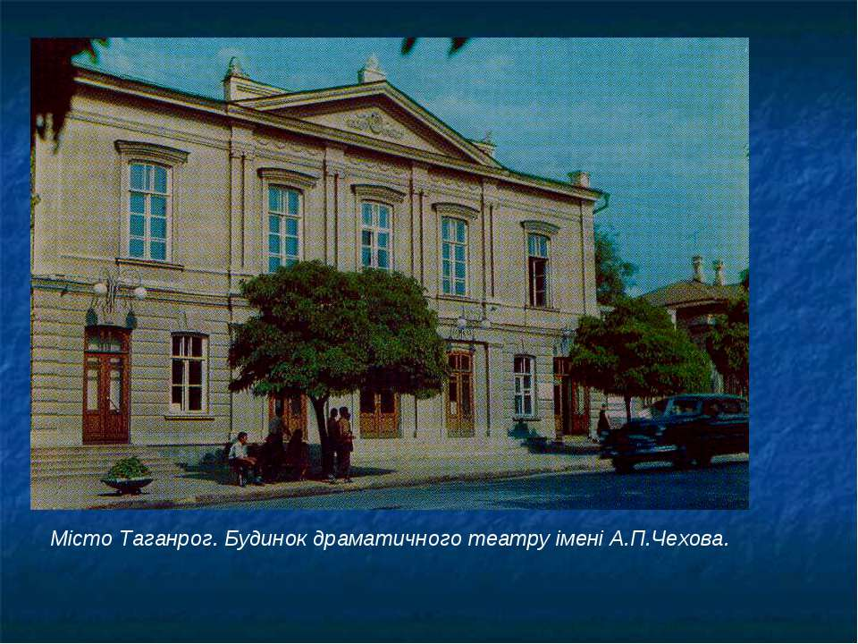 Місто Таганрог. Будинок драматичного театру імені А.П.Чехова.