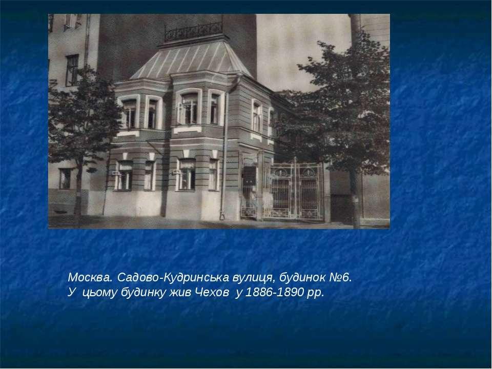 Москва. Садово-Кудринська вулиця, будинок №6. У цьому будинку жив Чехов у 188...