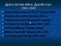 Друга світова війна. Другий етап. 1941-1942 Напад Німеччини на СРСР. Початок ...