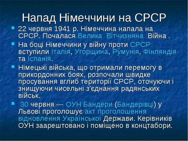 Напад Німеччини на СРСР 22 червня 1941р. Німеччина напала на СРСР. Почалася ...