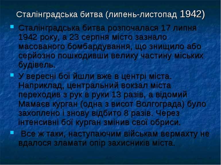 Сталінградська битва (липень-листопад 1942) Сталінградська битва розпочалася ...