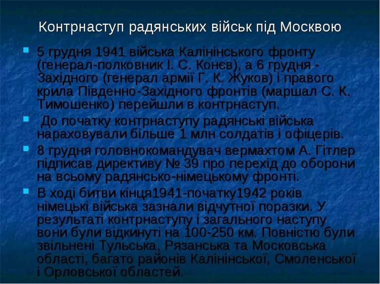Контрнаступ радянських військ під Москвою 5 грудня 1941 війська Калінінського...