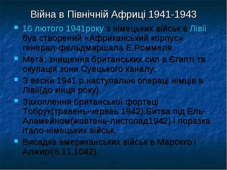 Війна в Північній Африці 1941-1943 16 лютого 1941року з німецьких військ в Лі...