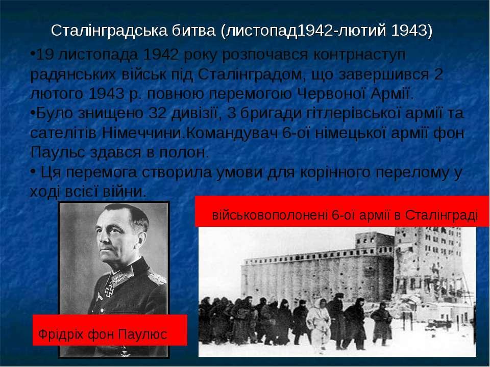 Сталінградська битва (листопад1942-лютий 1943) військовополонені 6-ої армії в...