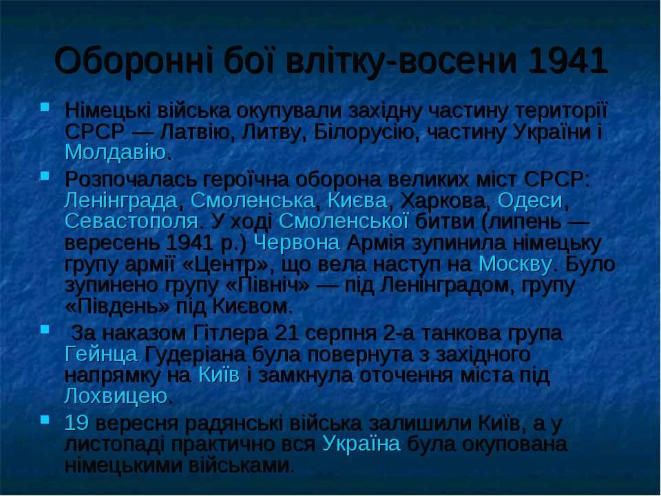 Оборонні бої влітку-восени 1941 Німецькі війська окупували західну частину те...