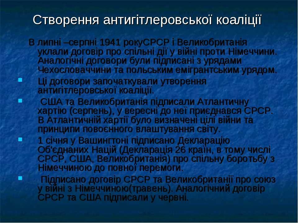 Створення антигітлеровської коаліції В липні –серпні 1941 рокуСРСР і Великобр...