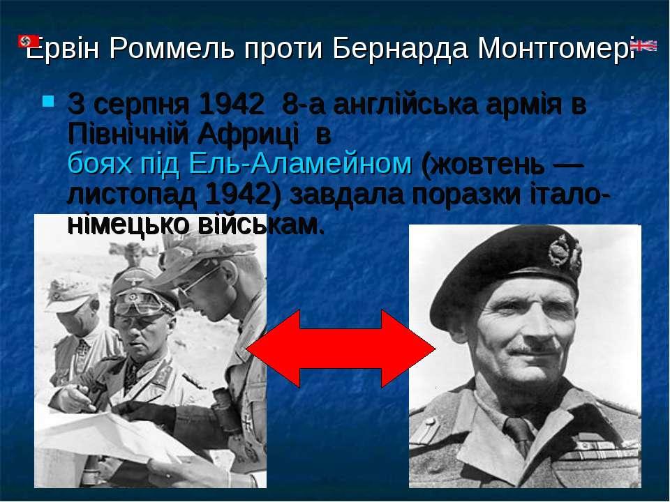 Ервін Роммель проти Бернарда Монтгомері З серпня 1942 8-а англійська армія в ...