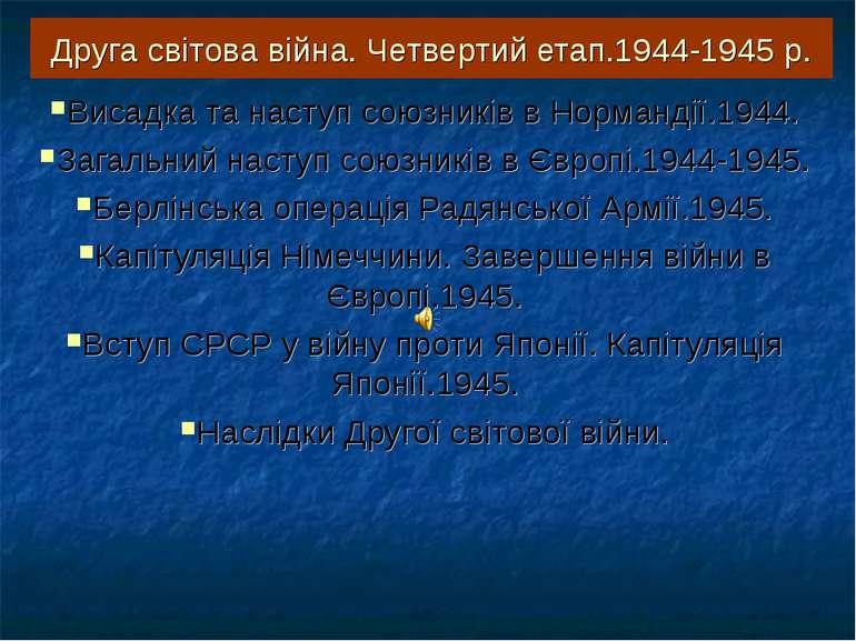 Друга світова війна. Четвертий етап.1944-1945 р. Висадка та наступ союзників ...