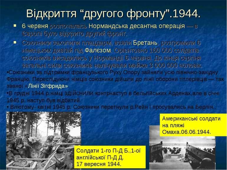 """Відкриття """"другого фронту"""".1944. 6 червня розпочалась Нормандська десантна оп..."""