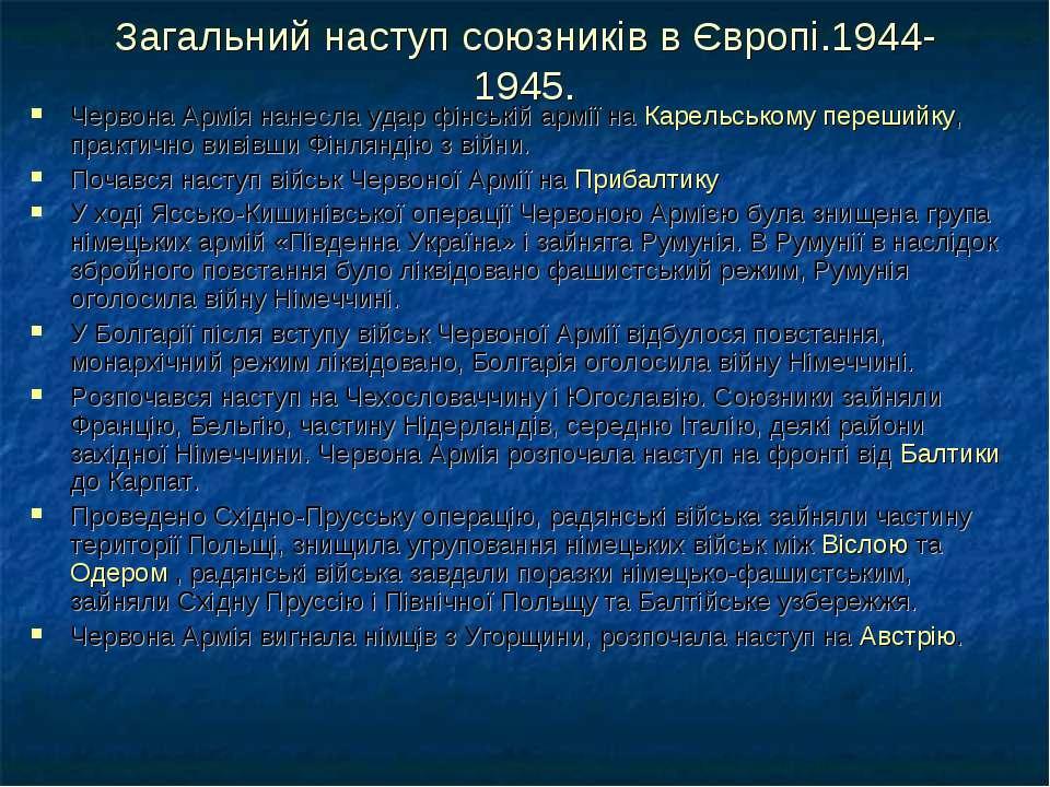 Загальний наступ союзників в Європі.1944-1945. Червона Армія нанесла удар фін...