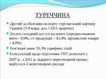 ТУРЕЧЧИНА Другий за обсягами експорту торговельний партнер України (3-4 млрд....