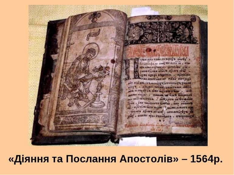 «Діяння та Послання Апостолів» – 1564р.