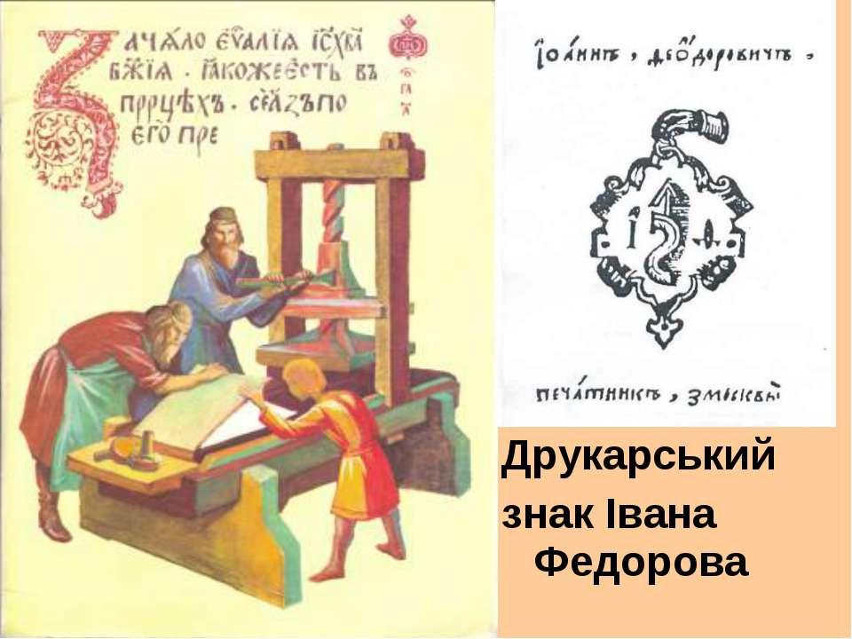 Друкарський знак Івана Федорова