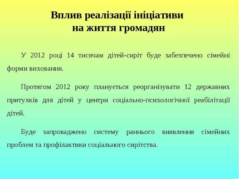 У 2012 році 14 тисячам дітей-сиріт буде забезпечено сімейні форми виховання. ...