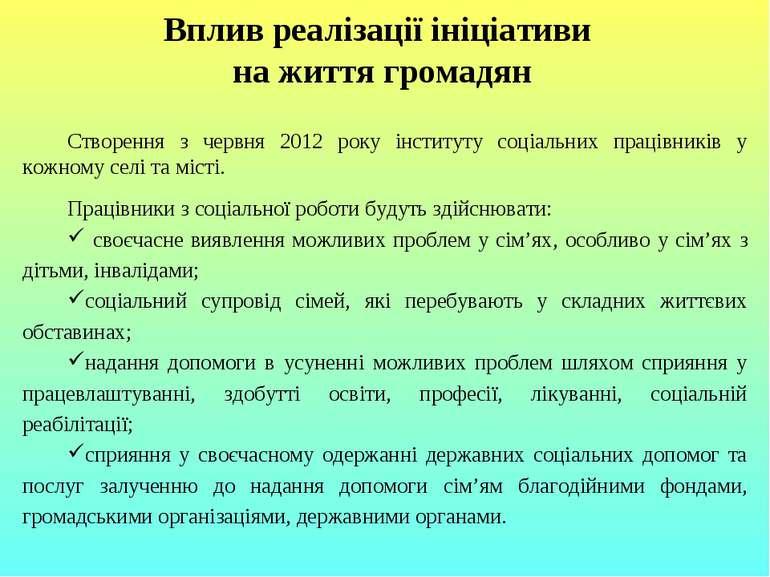 Створення з червня 2012 року інституту соціальних працівників у кожному селі ...