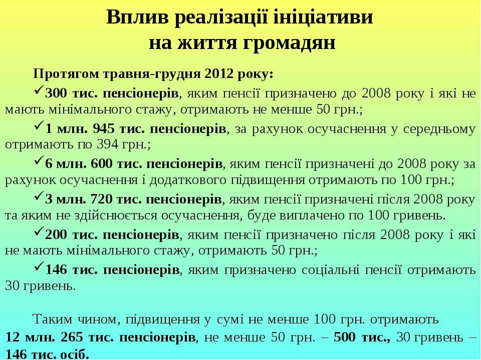 Вплив реалізації ініціативи на життя громадян Протягом травня-грудня 2012 рок...