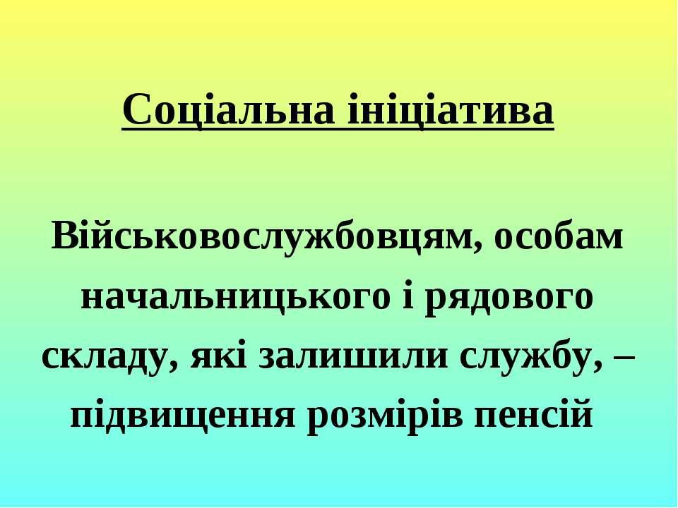 Соціальна ініціатива Військовослужбовцям, особам начальницького і рядового ск...