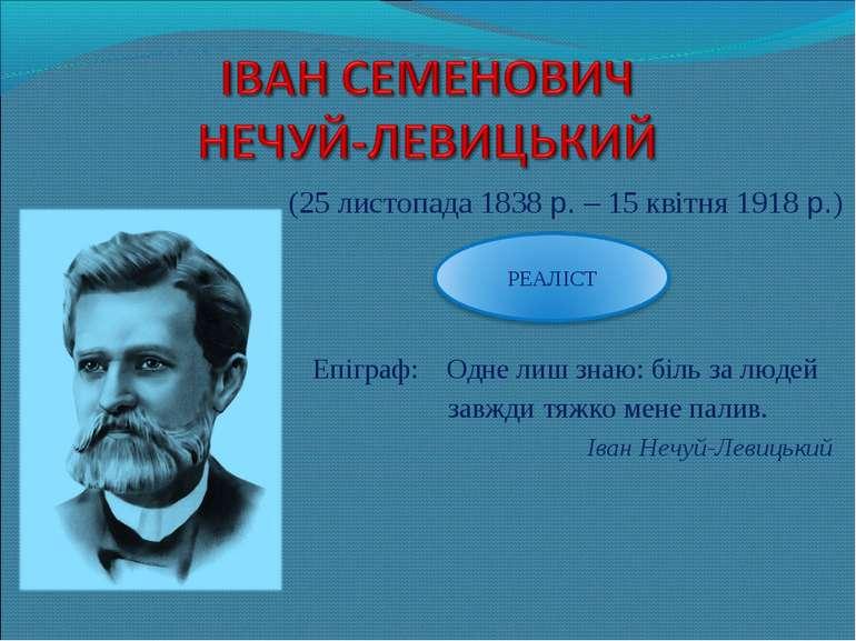 (25 листопада 1838 р. – 15 квітня 1918 р.) Епіграф: Одне лиш знаю: біль за лю...